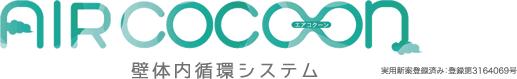 AIR COCOON 壁体内循環システム